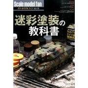 Scale model fan Vol.18 [単行本]