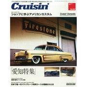 Cruisin' (クルージン) 2014年 12月号 [雑誌]