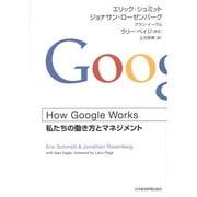 How Google Works (ハウ・グーグル・ワークス) ―私たちの働き方とマネジメント [単行本]