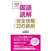 国語読解(完全攻略)22の鉄則-高校受験(必携)ハンドブック [単行本]