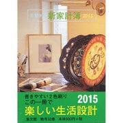 32 大型新家計簿 2015 [単行本]
