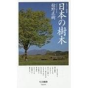 カラー新書 日本の樹木(ちくま新書) [新書]