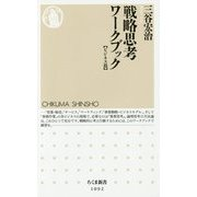 """戦略思考ワークブック""""ビジネス篇""""(ちくま新書) [新書]"""
