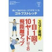 飛んで曲がらないカラダをつくるゴルフストレッチ(SHINSEI Health and Sports) [単行本]