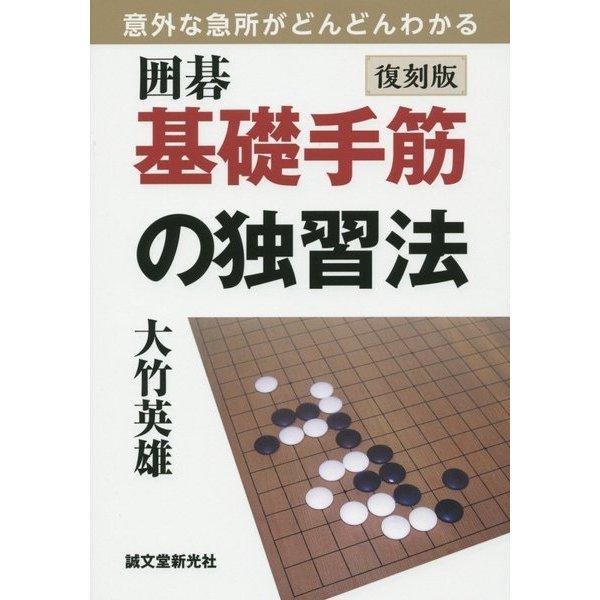 囲碁 基礎手筋の独習法―意外な急所がどんどんわかる 復刻版 [単行本]