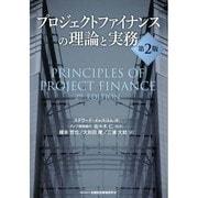 プロジェクトファイナンスの理論と実務 [単行本]
