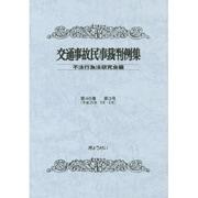 交通事故民事裁判例集 第46巻第3号 [単行本]
