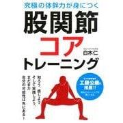 股関節コアトレーニング-究極の体幹力が身につく [単行本]