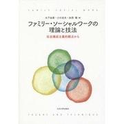ファミリー・ソーシャルワークの理論と技法―社会構成主義的観点から [単行本]