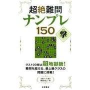 超絶難問ナンプレ150撃 [単行本]