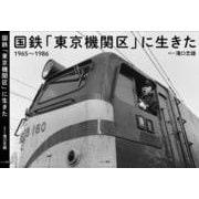 国鉄「東京機関区」に生きた―1965-1986 [単行本]