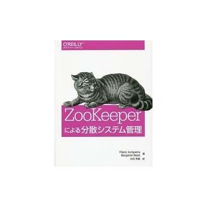 ZooKeeperによる分散システム管理 [単行本]