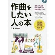 作曲をしたい人の本 CD付 [単行本]