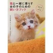 猫と一緒に暮らす女の子のための飼い方ブック [単行本]