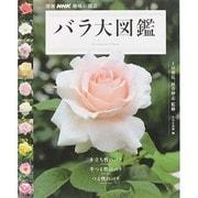 バラ大図鑑 (別冊NHK趣味の園芸) [ムックその他]
