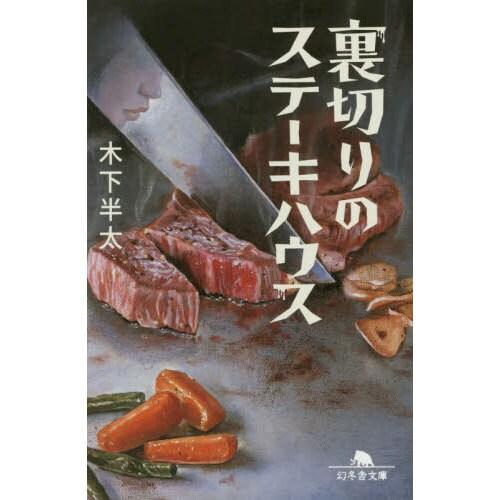 裏切りのステーキハウス(幻冬舎文庫) [文庫]