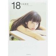 小松菜奈first photo book 18 [単行本]