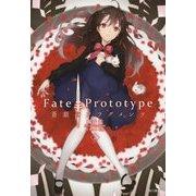 Fate/Prototype蒼銀のフラグメンツ 2 [コミック]