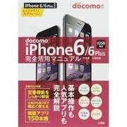 docomo iPhone6/6Plus 完全活用マニュアル [単行本]