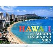 "HAWAII ALOHA CALENDAR 2015-""アロハ""を感じる楽園ハワイカレンダー [ムックその他]"