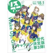 リスアニ! Vol.18.1 別冊キャラクター ソング3 [ムックその他]