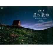 星空散歩Calendar 2015 [ムックその他]