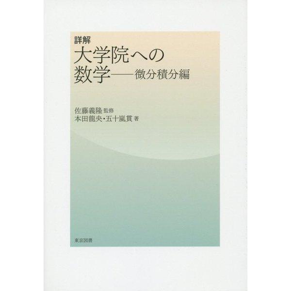 詳解 大学院への数学―微分積分編 [単行本]