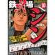 鉄火場のシン 10(近代麻雀コミックス) [コミック]