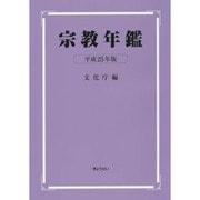 宗教年鑑〈平成25年版〉 [単行本]