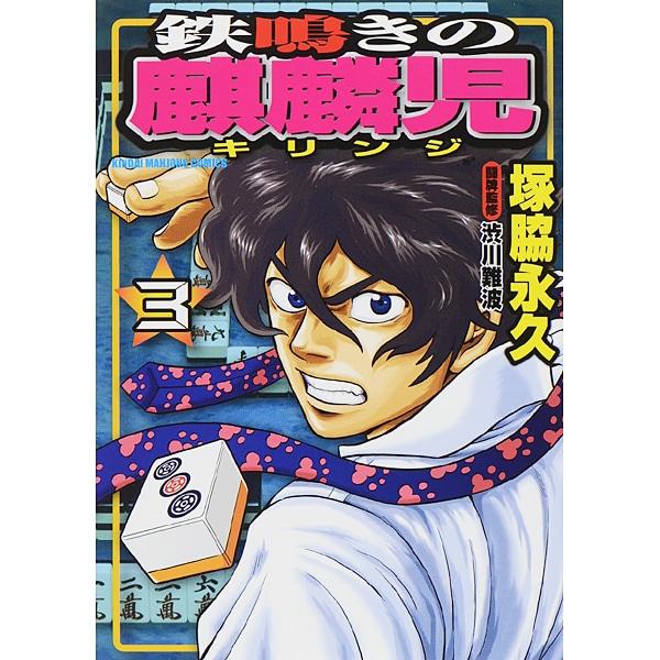 鉄鳴きの麒麟児 3(近代麻雀コミックス) [コミック]