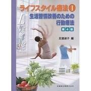 ライフスタイル療法〈1〉生活習慣改善のための行動療法 第4版 [単行本]