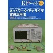 RFワールド〈No.26〉ネットワーク・アナライザ実践活用法―動作原理、基本測定法、無線コンポーネント測定、アンテナ測定など [単行本]