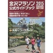 金沢マラソン2015公式ガイドブック [単行本]