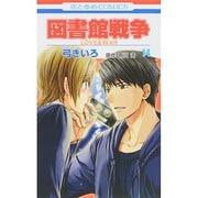 図書館戦争LOVE&WAR 14(花とゆめCOMICS) [コミック]