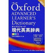 オックスフォード現代英英辞典 第7版 [事典辞典]