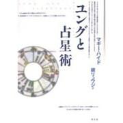 ユングと占星術 [単行本]