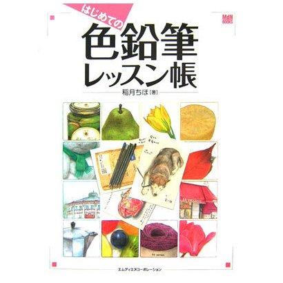 はじめての色鉛筆レッスン帳 [単行本]