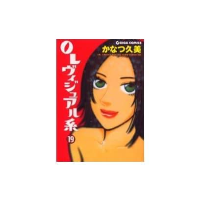 OLヴィジュアル系 Vol.19(GIGAコミックス) [コミック]