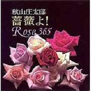 薔薇よ!―Rose 365 秋山庄太郎 [単行本]