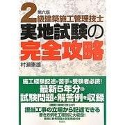 2級建築施工管理技士実地試験の完全攻略 第六版 [単行本]