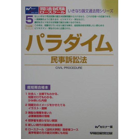 ヨドバシ.com - パラダイム民事...