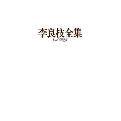 ヨドバシ.com - 李良枝全集 [単...