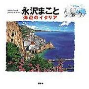 永沢まこと 海辺のイタリア [単行本]