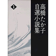 高橋たか子自選小説集〈1〉 [全集叢書]
