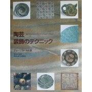 陶芸―装飾のテクニック [単行本]