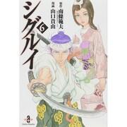 シグルイ 6(秋田文庫 71-6) [文庫]