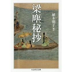 梁塵秘抄(ちくま学芸文庫) [文庫]