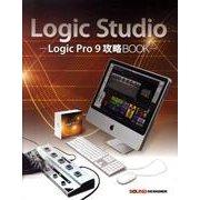 Logic Studio-Logic Pro9攻略BOOK [全集叢書]