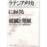 ラテンアメリカにおける従属と発展-グローバリゼーションの歴史社会学 [単行本]