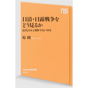 日清・日露戦争をどう見るか―近代日本と朝鮮半島・中国(NHK出版新書) [新書]